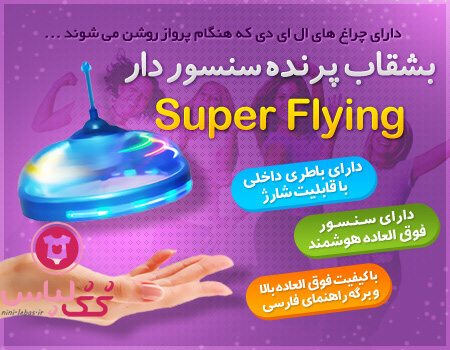 superflying-1