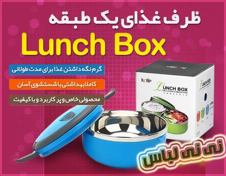 lunchbox-1