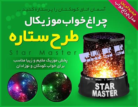 starmaster-1