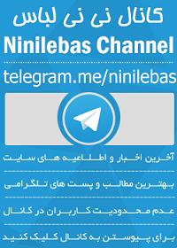 کانال تلگرام نی نی لباس