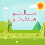 عید باستانی نوروز مبارک