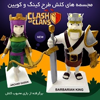 مجسمه کلش طرح کینگ و کویین – Clash of Clans King