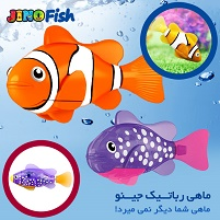 ماهی رباتیک جینو – Jino Fish
