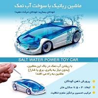 ماشین رباتیک با سوخت آب نمک-Salt Water Power Toy Car